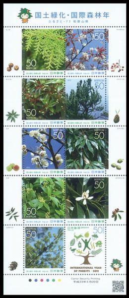 国土緑化・全国植樹祭⑤