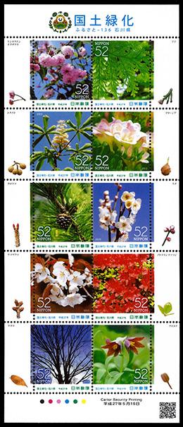 国土緑化・全国植樹祭⑨