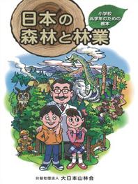 日本の森林と林業