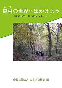 森林の世界へ出かけよう