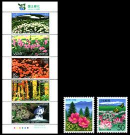 国土緑化・全国植樹祭切手