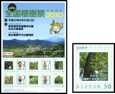 国土緑化・全国植樹祭③