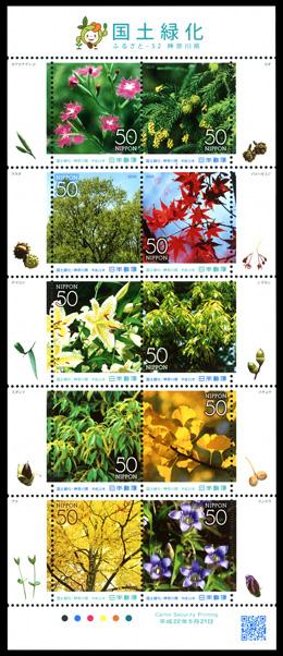 国土緑化・全国植樹祭④