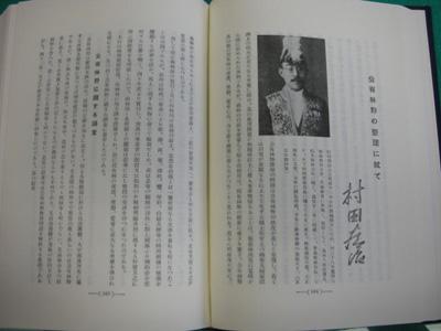 『明治林業逸史』の一頁