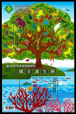 環境デー・生態系保護