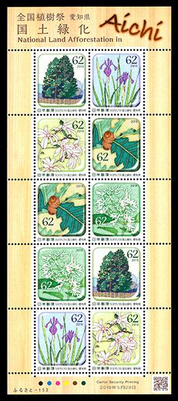 国土緑化・全国植樹祭⑭