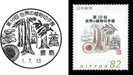 スギ林のフレーム切手