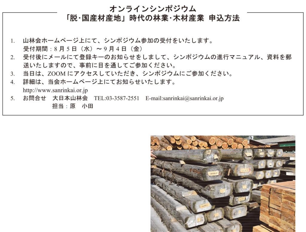シンポジウム「「脱・国産材産地」時代の林業・木材産業」の開催2