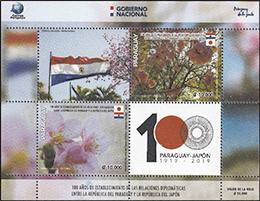 日本・パラグアイ修好百年─国樹